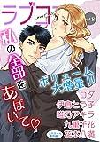 ラブコフレ vol.8【限定おまけ付】