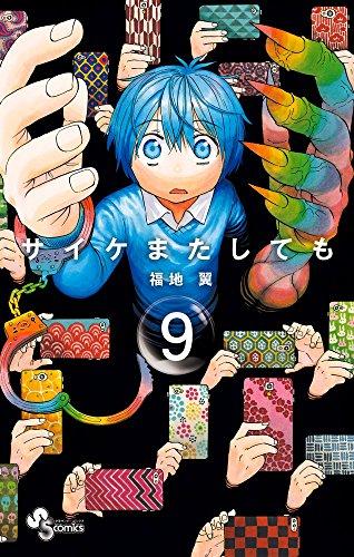 サイケまたしても 9 (少年サンデーコミックス)