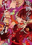 地縛少年 花子くん 3巻 (デジタル版Gファンタジーコミックス)