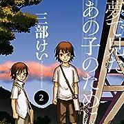 夢で見たあの子のために(2) (角川コミックス・エース)