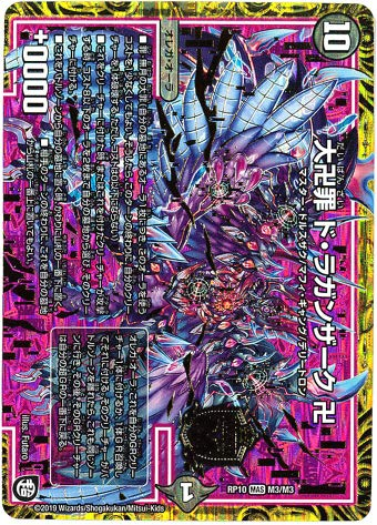 デュエルマスターズ/大卍罪 ド・ラガンザーク 卍(MAS)/ M3/M3 / 青きC.A.Pと漆黒の大卍罪(DMRP10)