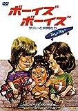 ボーイズ・ボーイズ ケニーと仲間たち[ECLS-0202][DVD]
