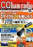 CQ ham radio (ハムラジオ) 2011年 12月号 [雑誌]