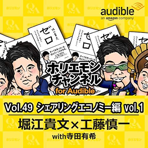[画像:ホリエモンチャンネル for Audible-シェアリングエコノミー編 vol.1-]