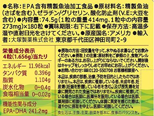 大塚製薬 ネイチャーメイド フィッシュオイルパール 180粒 [機能性表示食品]