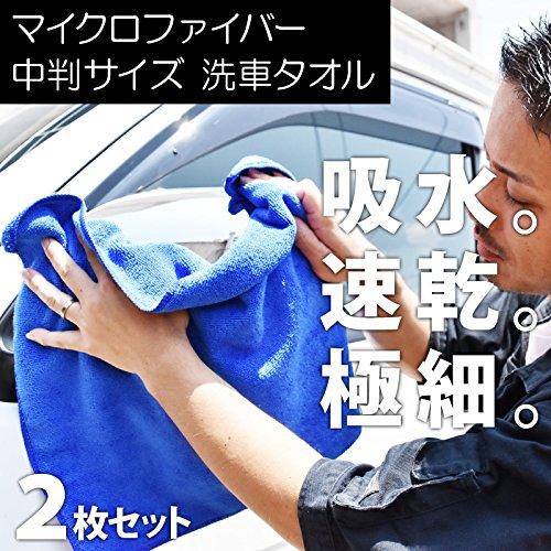 [TARO WORKS] 洗車タオル マイクロファイバー 洗車ふき取り 磨き上げ クロス 中判 2枚セット (40cmx60cm)