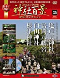 神社百景DVDコレクション 35号 [分冊百科] (DVD付)