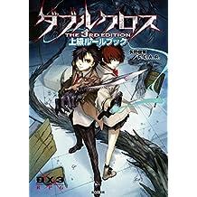 ダブルクロス The 3rd Edition 上級ルールブック ダブルクロス The 3rd Edition ルールブック (富士見ドラゴンブック)