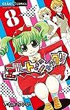 エリートジャック!!(8) (ちゃおコミックス)