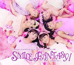 演劇女子部 S/mileage's JUKEBOX-MUSICAL『SMILE FANTASY!』