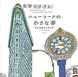 ニューヨークの小さな夢