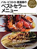 バル・ビストロ・居酒屋の ベストセラーメニュー (柴田書店MOOK)
