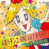 人気パチンコ SONG Vol.1(カラオケ)