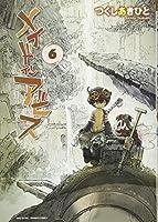 メイドインアビス 6 (バンブーコミックス)