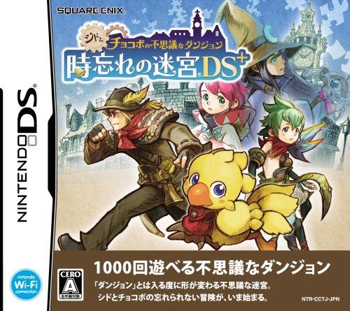 シドとチョコボの不思議なダンジョン 時忘れの迷宮DS+の詳細を見る