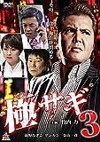極サギ3[DVD]
