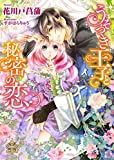 うそつき王子と秘密の恋 / 花川戸菖蒲 のシリーズ情報を見る