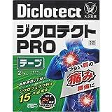 【第2類医薬品】ジクロテクトPROテープ 21枚 ※セルフメディケーション税制対象商品
