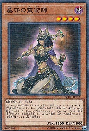 遊戯王 SOFU-JP013 墓守の霊術師 (日本語版 ノーマル) ソウル・フュージョン