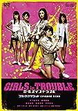 ガールズ・イン・トラブル スペース・スクワッド EPISODE ZERO[DVD]