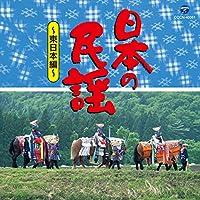 ザ・ベスト 日本の民謡~東日本編~