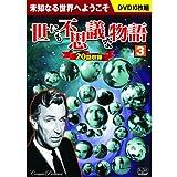 世にも不思議な物語 3 ( DVD10枚組 ) BCP-066 [DVD]