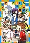 電撃4コマ コレクション CLUBゲーム倶楽部(2) (電撃コミックスEX)