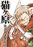 猫ヶ原(5) (少年マガジンエッジコミックス)