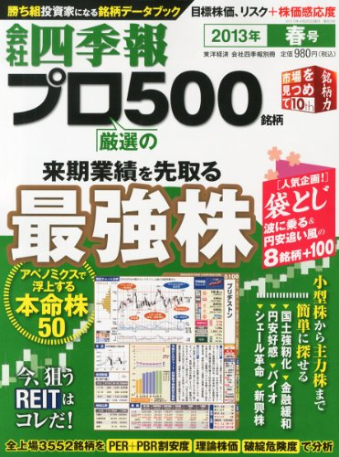 会社四季報プロ500 2013年春号 [雑誌]の詳細を見る