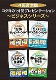 【4冊合本版】コクヨの1分間プレゼンテーション〜ビジネスシリーズ〜