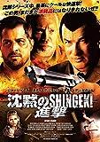 沈黙のSHINGEKI/進撃[Blu-ray/ブルーレイ]