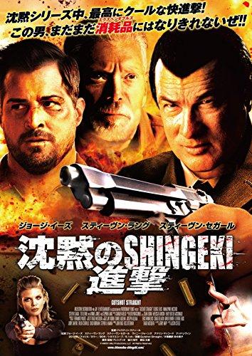 沈黙のSHINGEKI/進撃 [DVD]