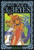 3×3EYES(14): 14 (ヤンマガKCスペシャル (398))