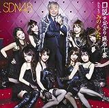 口説きながら麻布十番 duet with みの もんた (Type B)(DVD付)