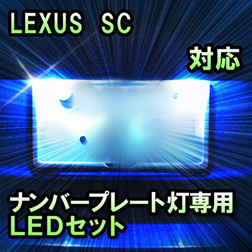 LEDナンバープレート用ランプ SC430対応 2点セット