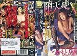 堕天使X [VHS]
