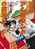 漫画アシスタントの日常 (3) (バンブーコミックス)