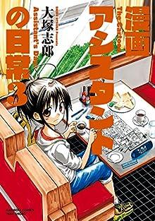 [大塚志郎] 漫画アシスタントの日常 第01-03巻