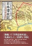 リヒトホーフェン日本滞在記—ドイツ人地理学者の観た幕末明治