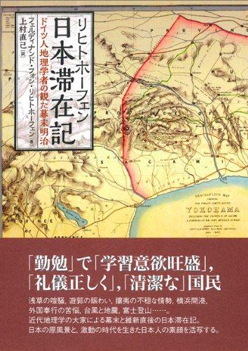 リヒトホーフェン日本滞在記―ドイツ人地理学者の観た幕末明治