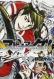 スピナマラダ! 6 (ヤングジャンプコミックス)
