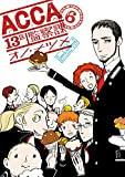 ACCA13区監察課 6巻【デジタル限定特装版】 (デジタル版ビッグガンガンコミックスSUPER)
