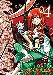 ムルシエラゴ(4) (ヤングガンガンコミックス)