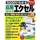 500円でわかる 応用エクセル2016 (コンピュータムック500円シリーズ)