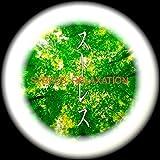 セルフ・コントロール・ミュージック(ストレス・リラクゼーション)