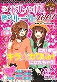 キラ☆カワGirl カンペキ おしゃれの絶対ルール 1001 (キラ☆カワgirlsコレクション)