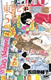 東北沢5号 3 (りぼんマスコットコミックス クッキー)