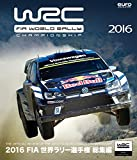 2016 FIA 世界ラリー選手権総集編  ブルーレイ版 [Blu-ray]
