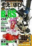 もえ☆ほび Vol.1 (2010Summer) (ロマンアルバム)