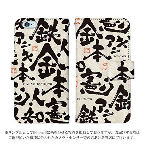 iPhone6 手帳型 ケース [デザイン:3.金本アニキ_和紙] 金本知憲 アイフォン スマホ カバー